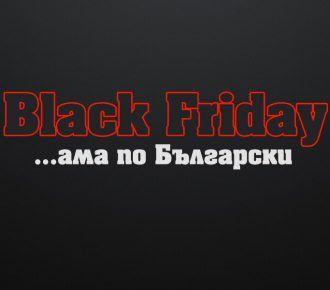 Как ни лъжат на Black Friday
