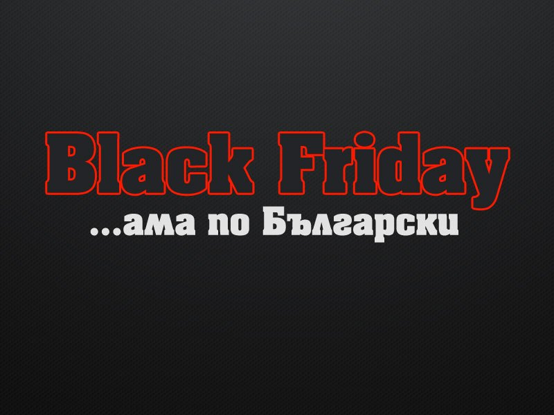 ac84814b0ec Black Friday - Как да видим реалната цена — Блогът на Бико